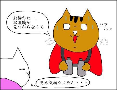 b_papa_i5