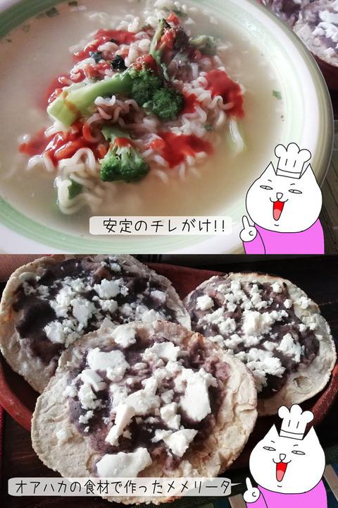 b_comida2019_04_13-2