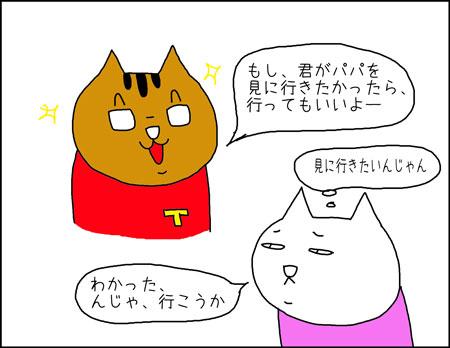 b_papa_i3