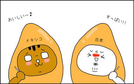 b_mango1