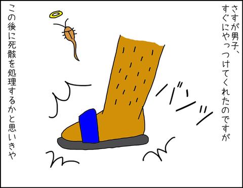 b_cucaracha2