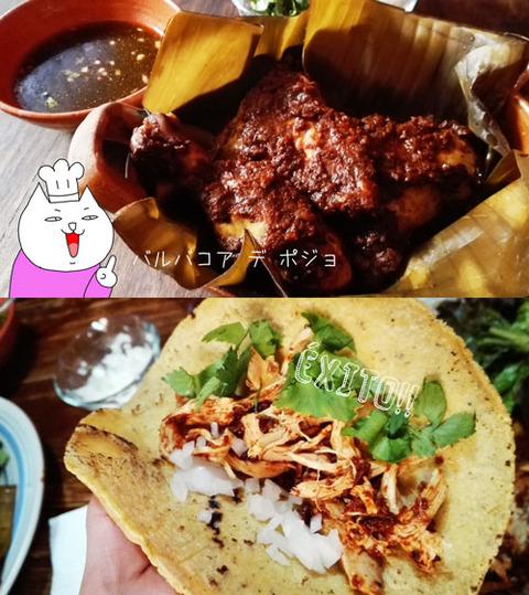 b_comida2018_1_6-9