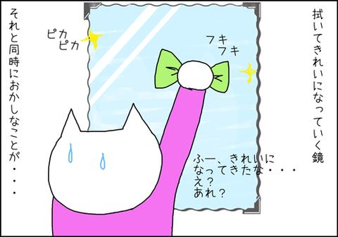 b_espejo-magico2