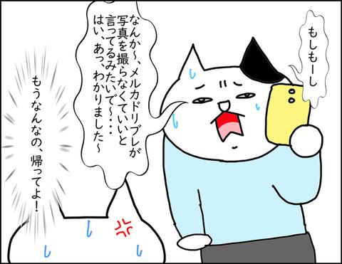b_2021_08_22-9
