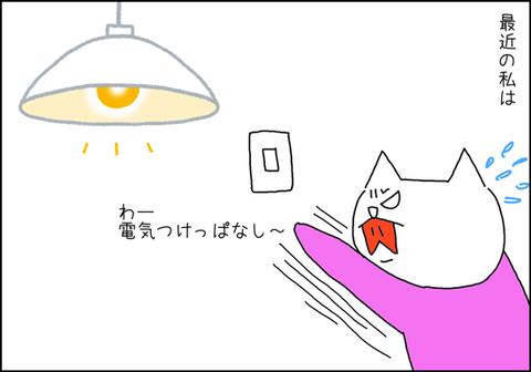 b_precio-de-luz1