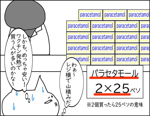 b_2021_08_7-8