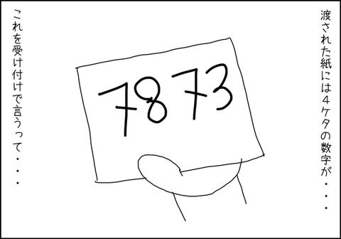 b_no-es-nombre5