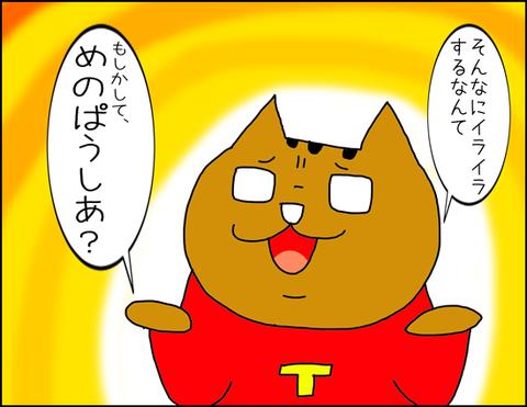 b_kiyasukuiuna2