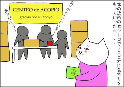 b_centro-de-acopio1