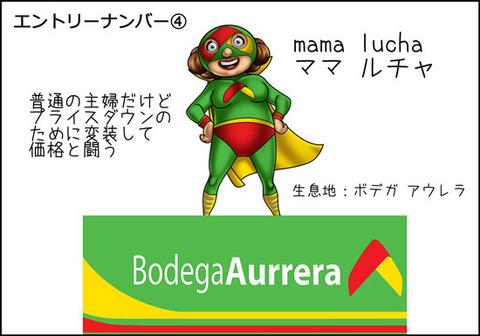 b_mascota-empresaria4