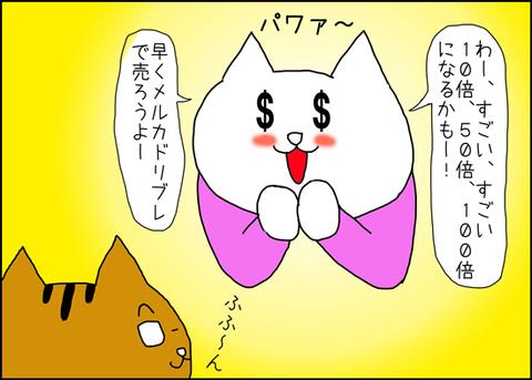 b_moneda-error2