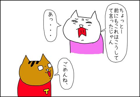 b_gomennnasai5