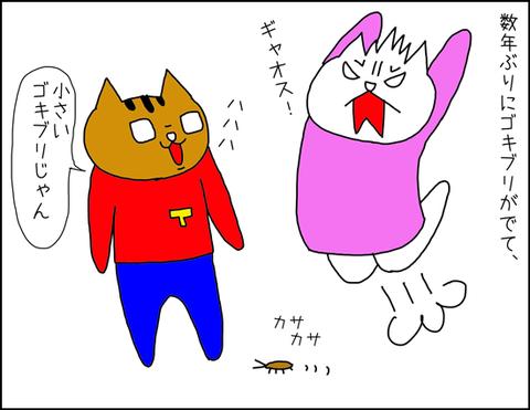b_cucaracha1