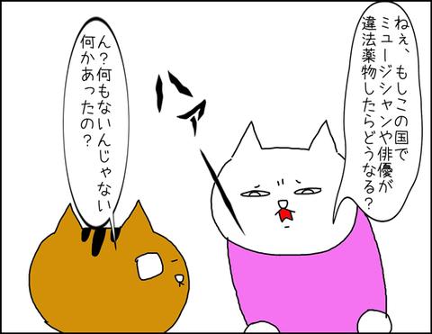 b_no-musica1