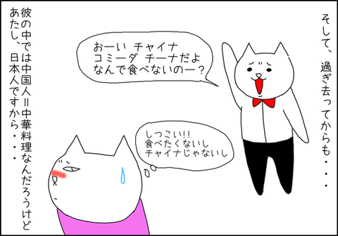 b_comida-china-kyakuhiki3