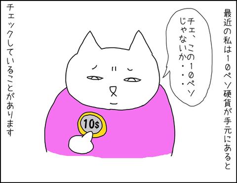 b_10pesos-1