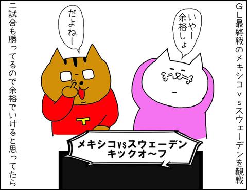 b_mundial_corea1