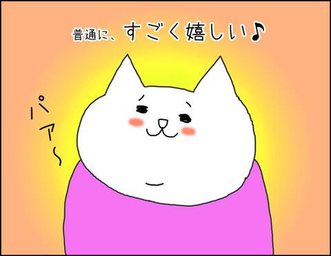 b_oishii4