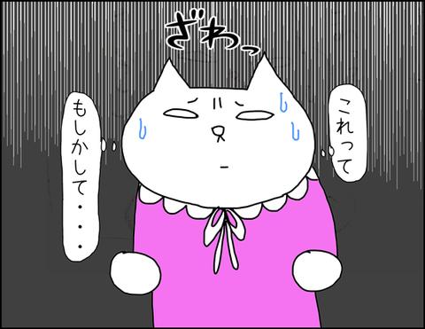 b_nekoaruaru3