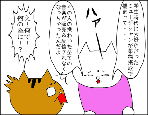b_no-musica2