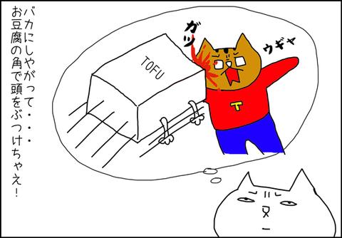 b_tofu4
