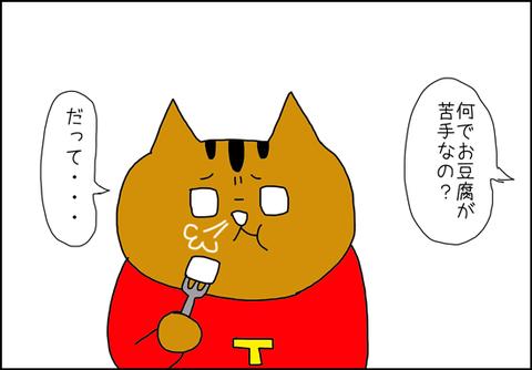 b_tofu2