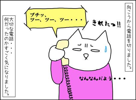 b_una-llamada4