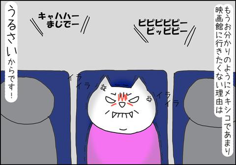 b_en-cine4