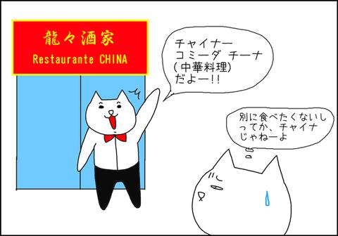 b_comida-china-kyakuhiki2