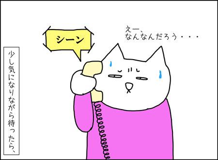b_una-llamada3