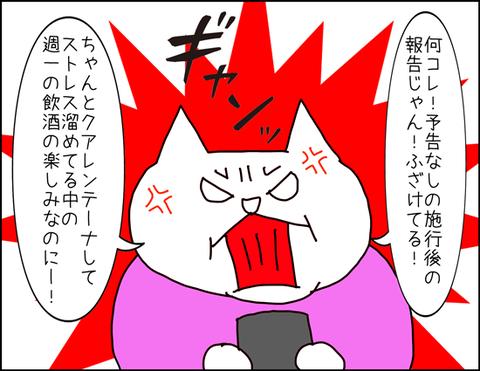 b_2020_04_03-4
