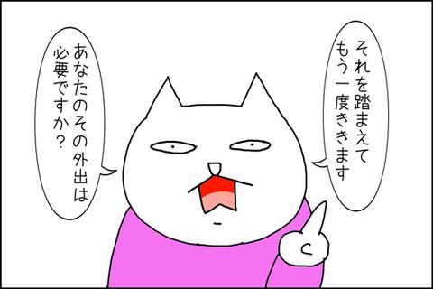 b_2020_03_23-4
