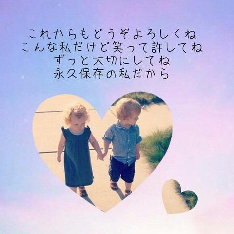 ★ トリセツ ☆