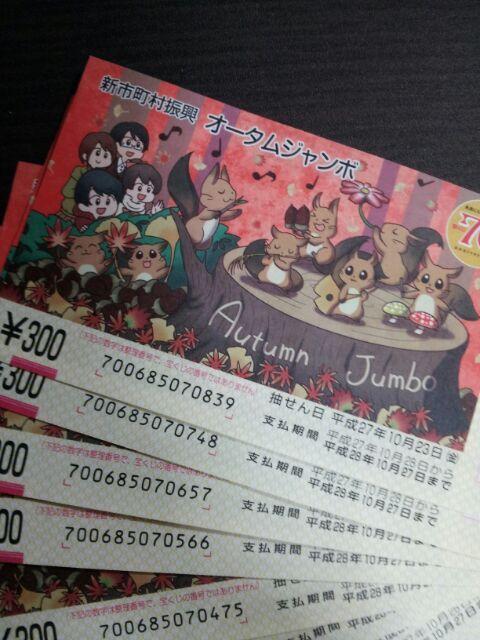 ☆3億円★