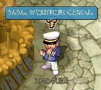 strongcaptain1