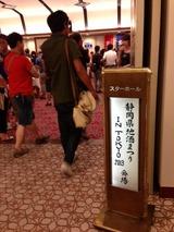 静岡地酒まつり2013