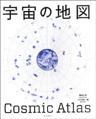 cosmic atlas