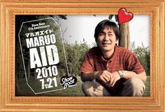 maruo_aid2010_omote