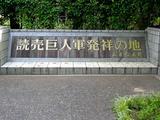 習志野市・谷津バラ園・読売巨人軍発祥の地-20040717-DSC03951