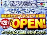 20041129-ビビットスクエア・近畿日本ツーリスト・折込チラシ-DSC01482