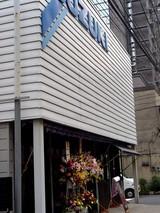 20041126-箕輪商会・オープン-DSC01187