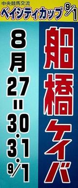 20040816-船橋市若松町・船橋ケイバ-DSC08650