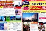 20041129-ビビットスクエア・近畿日本ツーリスト・折込チラシ-DSC01483