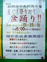 20040821-船橋市・船橋中央卸売市場・盆踊り-DSC08862