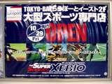 20041026-スーパースポーツゼビオ・JR南船橋駅-DSC00019