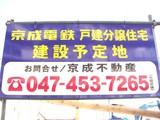 習志野市谷津3・京成電鉄用地宅地開発-20050122-1535-DSC04509