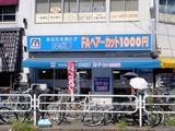 ファーストエイド24・ヘアーカット(株式会社シー・ヴイ・エス・ベイエリア)-20040821-DSC08927