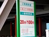 20041126-船橋市浜町2・ビビットスクエア・駐車料金-DSC01176