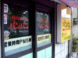 船橋市宮本1・焼肉レスト・バンバン-20040923-DSC05694