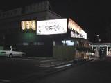 20041228-2223-船橋市宮本3・まいどおおきに食堂・船橋宮本食堂・オープン-DSC03058